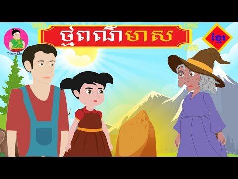 រឿងនិទាន ថ្មពណ៌មាស|Khmer Cartoon|Tokata Khmer|Khmer Cartoon Tale