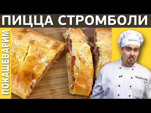 ПИЦЦА СТРОМБОЛИ / Рецепт от Покашеварим / Выпуск 181