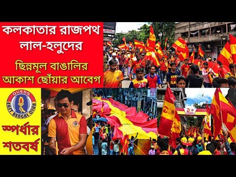 east-bengal-100-years-rally-||-east-bengal-centenary-year-celebration-begin-||