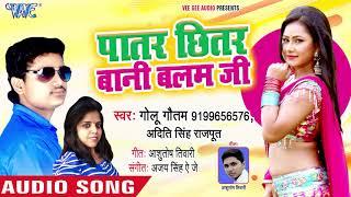 पातर छीतर बानी बालम जी - Golu Gautam, Aditi Singh Rajput - Bhojpuri Hit Song 2018