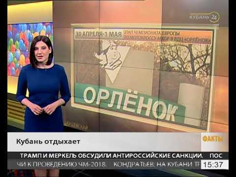 Как провести майские праздники в Краснодарском крае