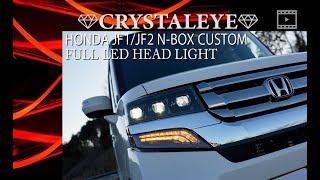 クリスタルアイ JF1/JF2 N-BOXカスタム用3眼フルLEDヘッドライト 高級ミニバンに採用されている3眼LEDプロジェクターを 採用。流れるウインカーの機...