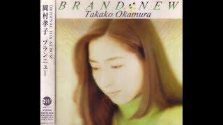 作詞・作曲: 岡村孝子. lyrics/music : Okamura Takako.