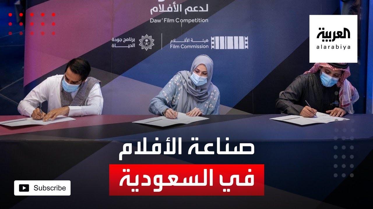 نشرة الرابعة | كيف تؤثر برامج وزارة الثقافة على صناعة الافلام في السعودية؟  - 16:59-2021 / 1 / 21