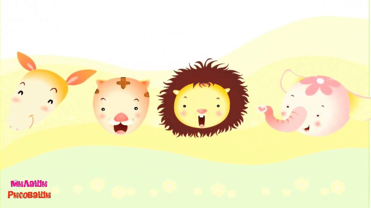 картинки детские зверюшек