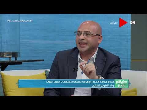 صباح الخير يا مصر - لقاء مع عمرو فاروق وحوار حول -فساد جماعة الإخوان الإرهابية تكشفه الانشقاقات-