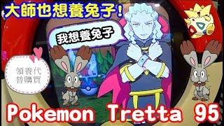 【Rock TV】大師也想領養兔子 !!! 領養代替購買~Pokémon Tretta 95 (Pokemon Tretta)