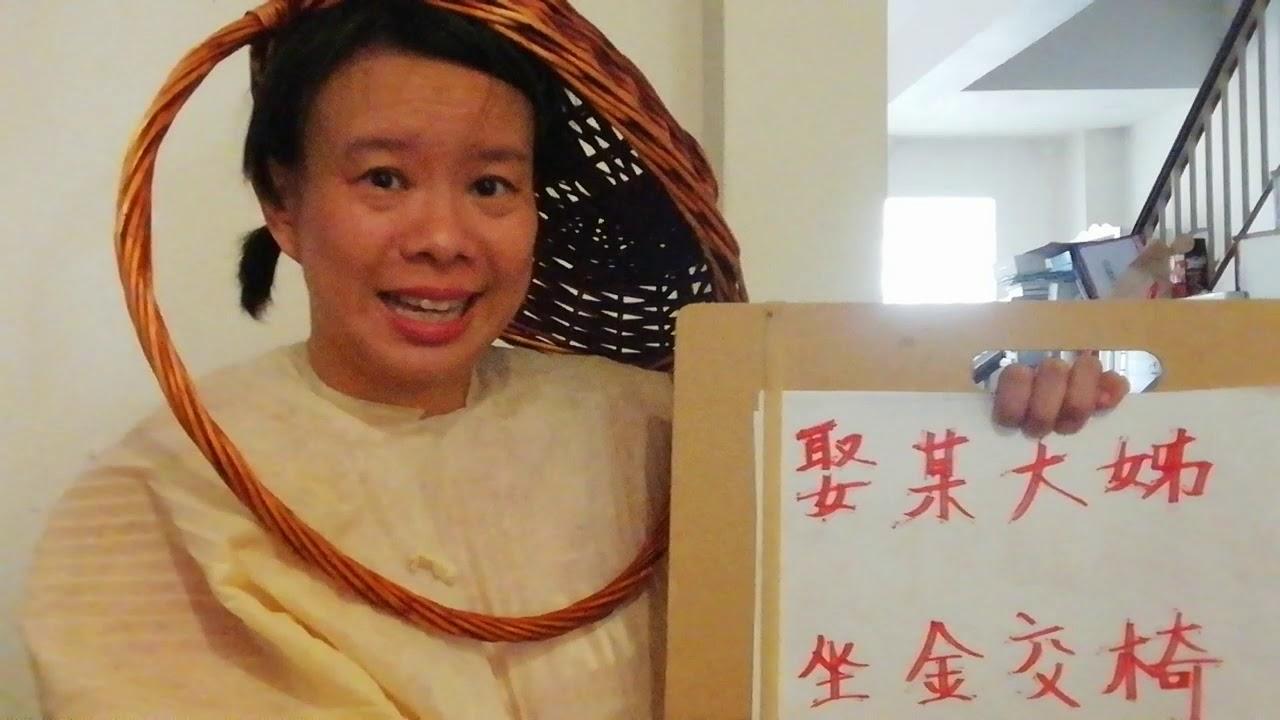 福建話學堂 # 14 稻草人講福建話應該不會像我這樣吧 - YouTube