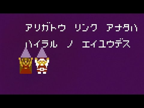 Famicom Classic Mini: Zelda 1 [Legends of Localization]