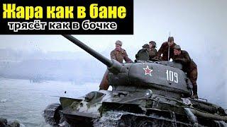 Каково быть Танкистом? Воспоминания механика-водителя танка Т-34
