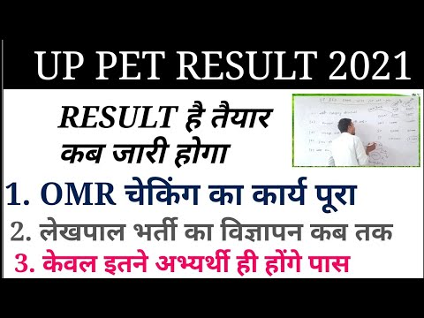 Download upsssc pet result 2021