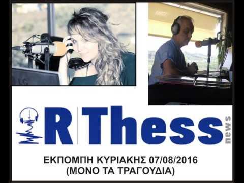 ΚΥΡΙΑΚΗ 07 08 2016 RADIO THESSALONIKI ΚΑΡΙΩΤΗ - ΡΟΤΣΚΟΣ