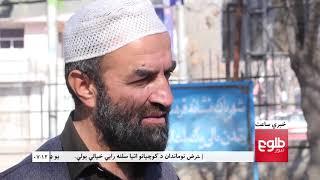 LEMAR NEWS 18 January 2019 /۱۳۹۷ د لمر خبرونه د مرغومي ۲۸ نیته