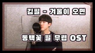김필 - 겨울이 오면 (동백꽃 필 무렵 OST) 커버 (Covered by Comingsoo)