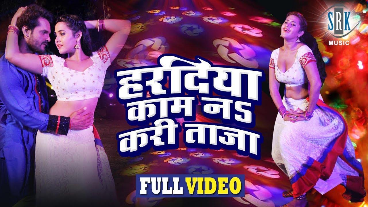 Download Haradiya Kaam Na Kari Taza | Full Song |Khesari Lal Yadav,Kajal Raghwani |Main Sehra Bandh Ke Aaunga