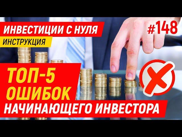 ТОП 5 ошибок начинающего инвестора на торгах по банкротству/Обучение инвестированию