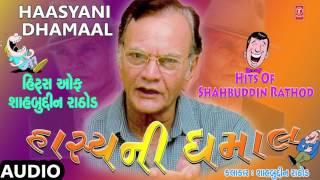 Download HAASYANI DHAMAAL - હાસ્યની ધમાલ || Hits Of Shahbudddin Rathod - હિટ્સ ઓફ શાહબુદ્દીન રાઠોડ MP3 song and Music Video