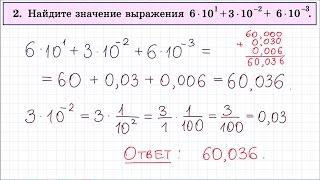 ЕГЭ 2016 (базовый) по математике #2
