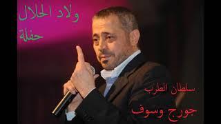 George Wassouf Welad Al Halal جورج وسوف ولاد الحلال