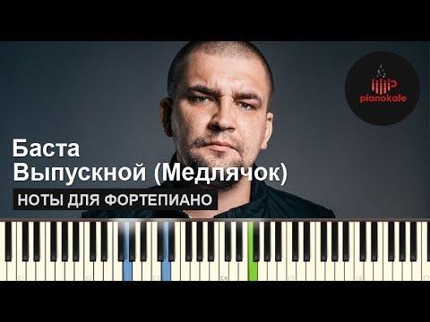 Баста - Выпускной Медлячок пример игры на фортепиано piano cover