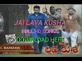 Jai lava kusha mp3 songs || Download here