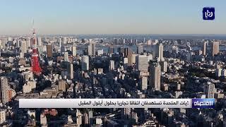 اليابان والولايات المتحدة تستهدفان اتفاقا تجاريا بحلول أيلول المقبل - (4-8-2019)