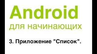 Android для начинающих. Урок 3: Приложение