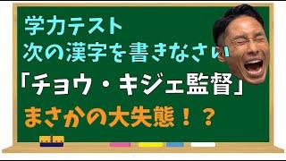 【誘ってんじゃん学園開校!】文武両道。プロサッカー選手は勉強もできる!?