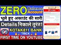 How to recover Zero Balance Account Kotak811 Lost Account Details Online|| Kotak bank CRN/CIF Lost🔥
