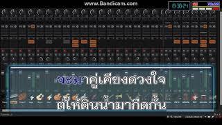 สะหวันแดนฮัก - ສະຫວັນແດນຮັກ karaoke