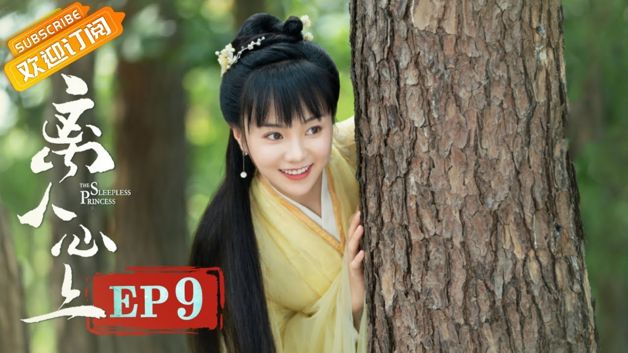 "【ENG SUB】《离人心上》第9集 初月惹怒薛曜重获""自由"" The Sleepless Princess EP9【芒果TV青春剧场】"