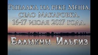 Рибалка з ночівлею - річка Меша, Макарівка. 16-17 липня 2017 року