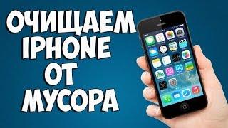 видео Хитрый способ освободить место на iPhone, при этом ничего не удаляя