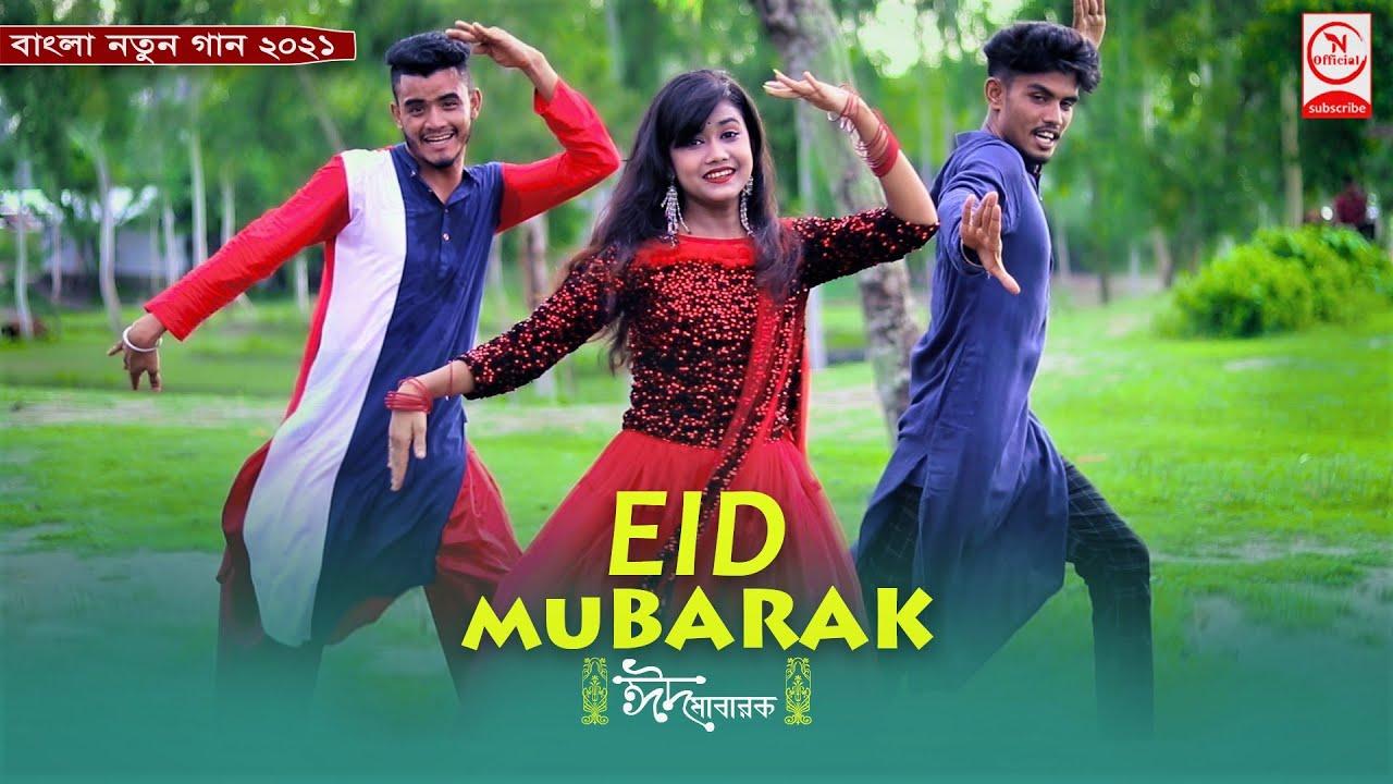 ঈদ মোবারক | Eid Mubarak Song | ঈদের নতুন গান ২০২১ | SM Saju | eid song 2021