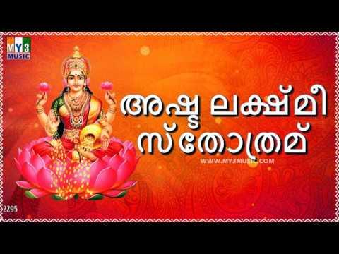 ASHTA LAKSHMI STOTRAM SUMANASA VANDITHA MALAYALAM | LAKSHMI DEVI STOTRAS | BHAKTHI SONGS