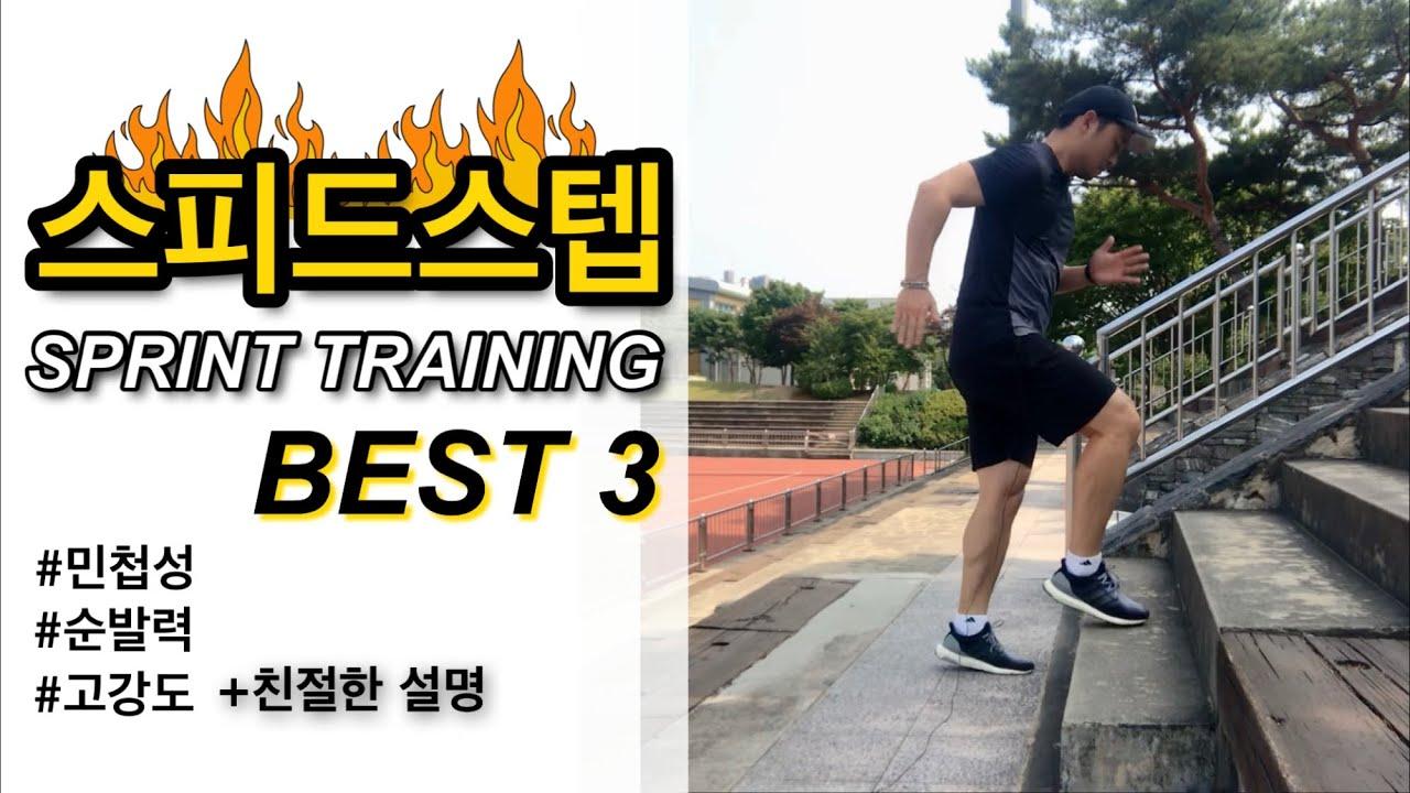 달리기 빨라지는법/스피드스텝/순발력과 민첩성 향상 운동/육상훈련/Sprint Training 🏃 🏃♀️