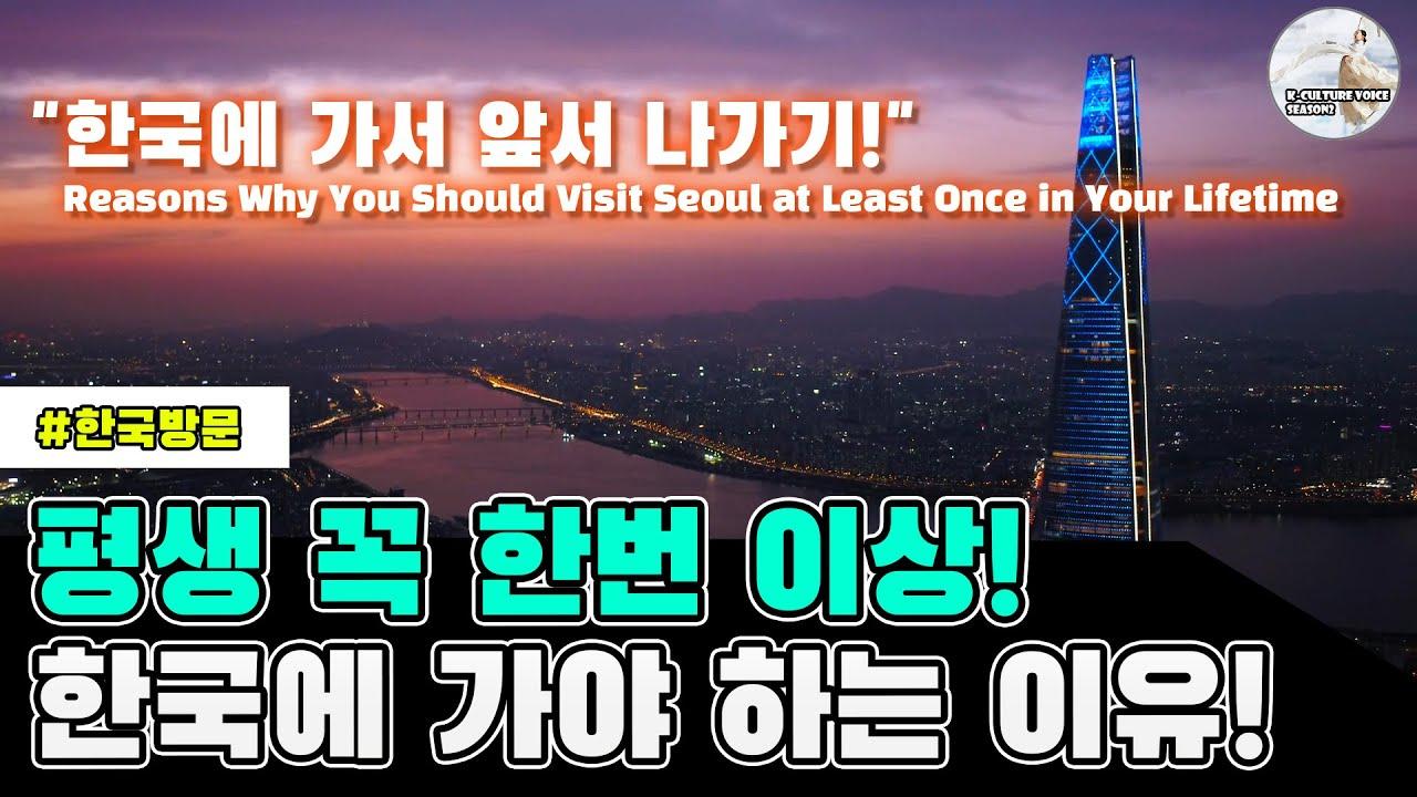 """일생동안 꼭 한 번은 한국을 방문해야하는 이유 """"한국 가서 몇 년 앞서기!"""""""