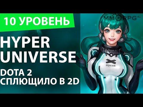 видео: hyper universe. dota 2 сплющило в 2d. Десятый уровень
