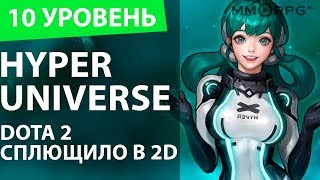 Hyper Universe. DOTA 2 сплющило в 2D. Десятый уровень