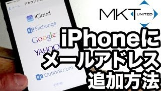 iPhone メールアプリに新規メールアドレスの追加 iOS 6 & iOS 7 thumbnail