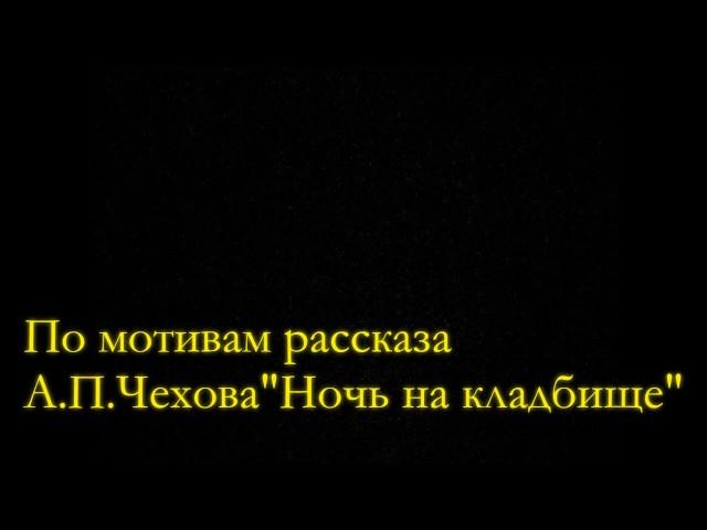 Изображение предпросмотра прочтения – ЕлизаветаЯнина представляет буктрейлер кпроизведению «Ночь на кладбище» А.П.Чехова