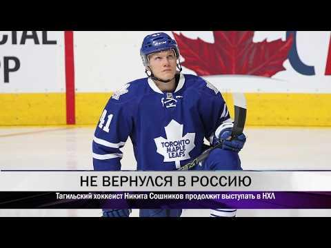 Тагильский хоккеист Никита Сошников продолжит выступать в НХЛ