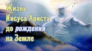 Жизнь Иисуса Христа до рождения на Земле Документальный фильм Библия Адам и Ева история Агнец Божий