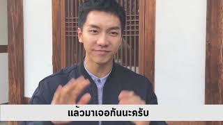 2018 Lee Seung Gi Fanmeeting in Bangkok | Spot Promo