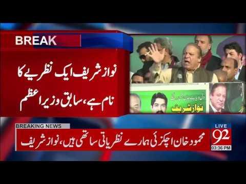 Nawaz Sharif's address to Abbottabad Jalsa  - 19 November 2017 - 92NewsHDPlus