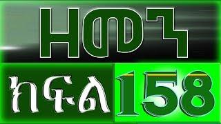 Zemen drama – part 158(Ethiopian drama)
