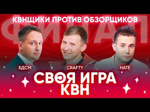 """СВОЯ ИГРА х КВН #8. ФИНАЛ. """"КВНщики против Обзорщиков""""."""