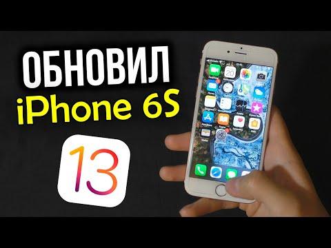 Обновил IPhone 6S до IOS 13. Стоит ли обновлять айфоны? Прощай IPhone 5S и 6 :(