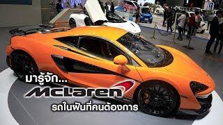 มารู้จัก Mclaren รถในฝันที่คนต้องการ