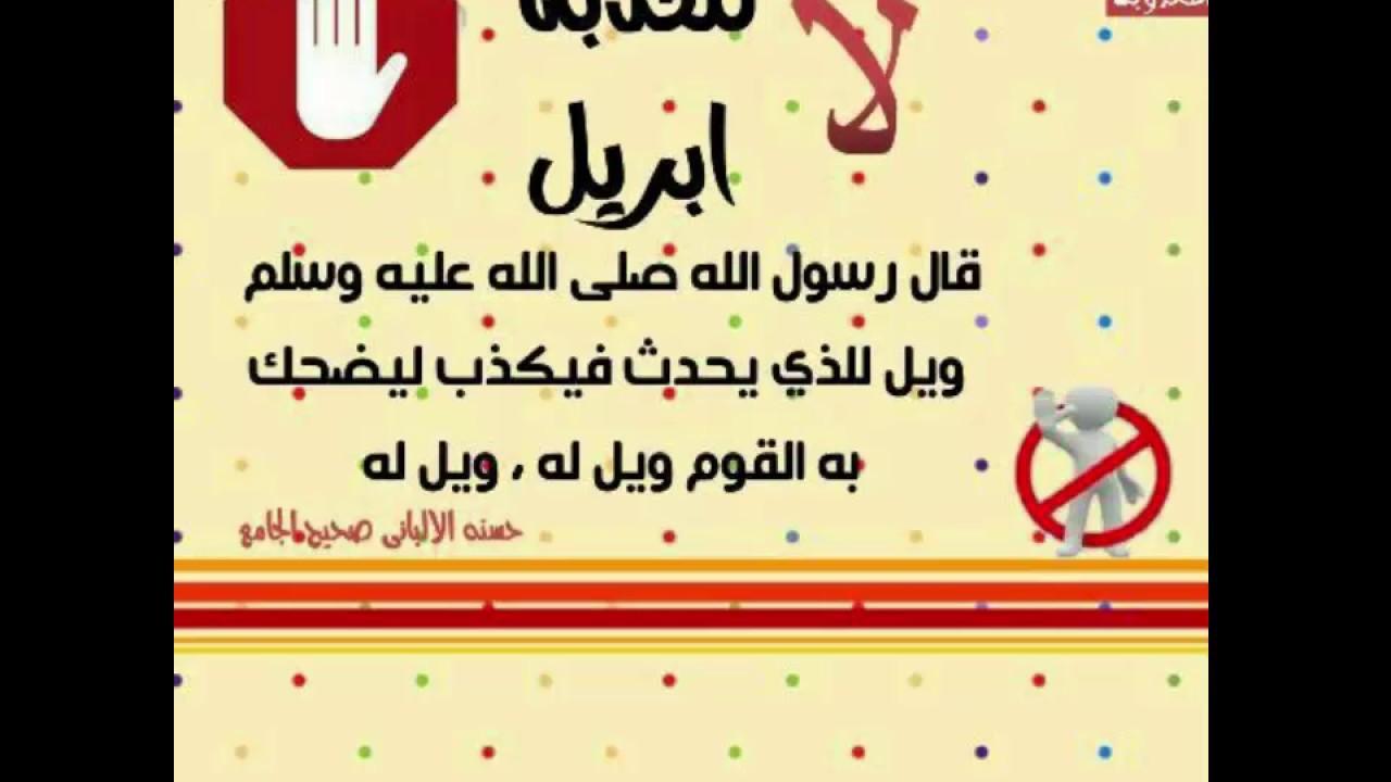 التحذير من كذبة ابريل - نيسان - للشيخ العلامة محمد بن صالح ...